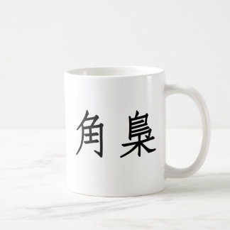 Chinese Symbol for scops owl Classic White Coffee Mug