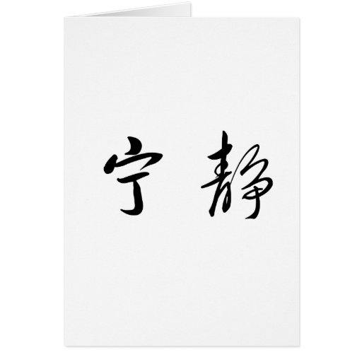 Chinese Symbol for serenity Greeting Card