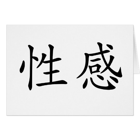 Chinese Symbol for sexy Card