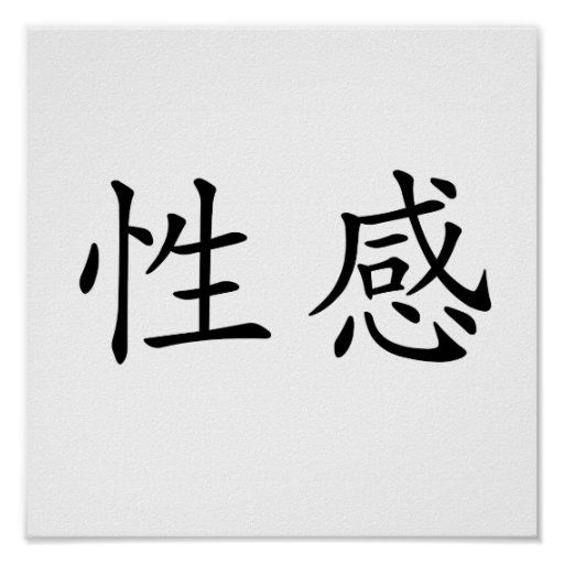 Chinese Symbol for sexy Posters