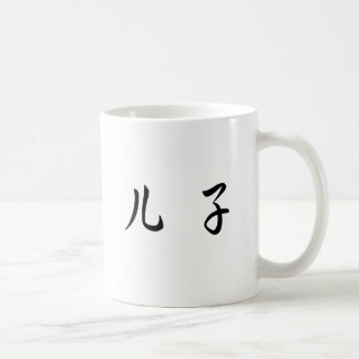 Chinese Symbol for son Classic White Coffee Mug
