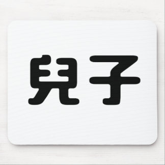 Chinese Symbol for son Mouse Mat