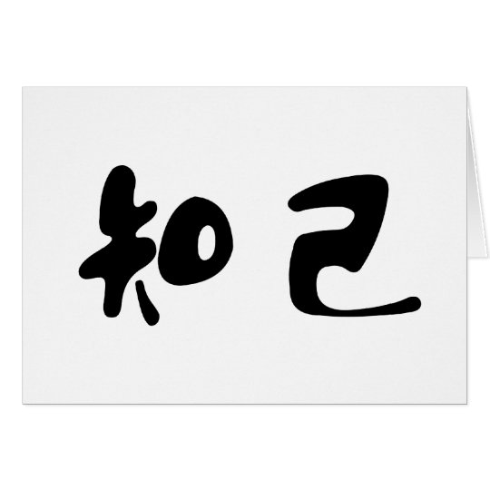 Chinese Symbol For Soul Mate Zazzle