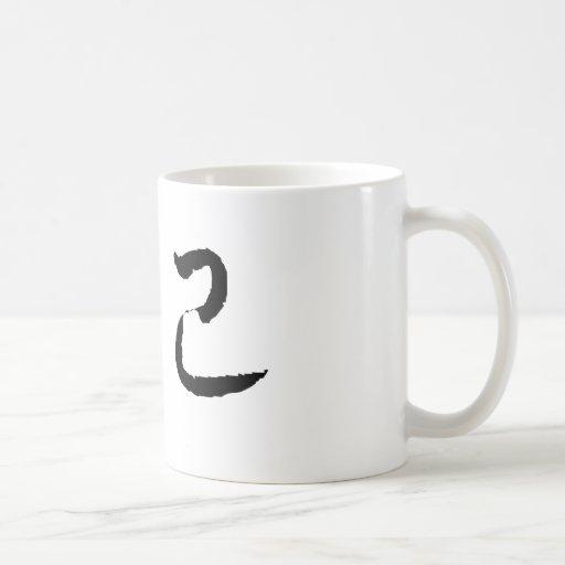 Chinese Symbol for soul mate Coffee Mug