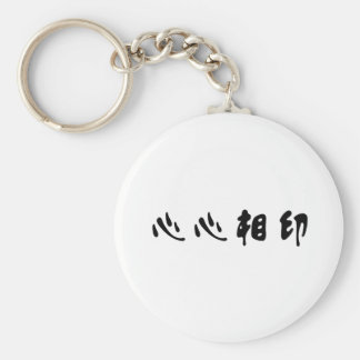 Chinese Symbol for soulmate Basic Round Button Keychain