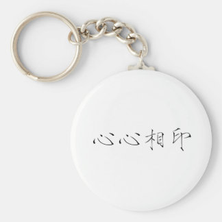 Chinese Symbol for soulmate Key Chain