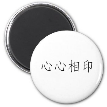 Browse Products At Zazzle With The Theme Kanji Symbol Gifts 20