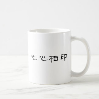 Chinese Symbol for soulmate Classic White Coffee Mug