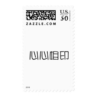 Chinese Symbol for soulmate Postage