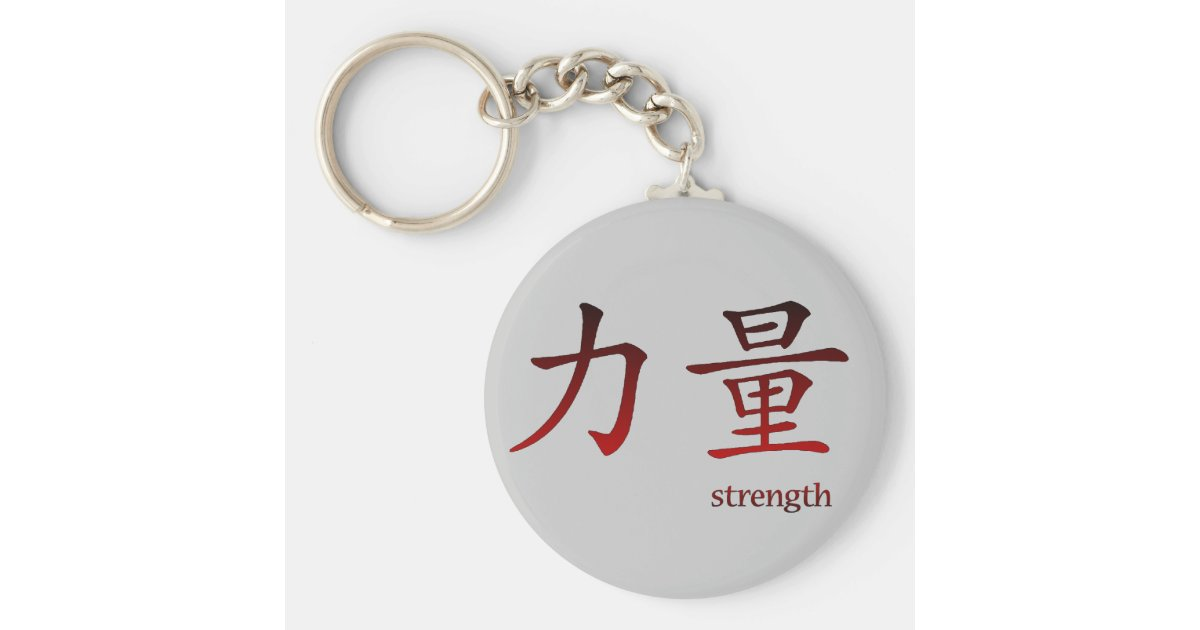 Chinese Symbol For Strength Keychain Zazzle