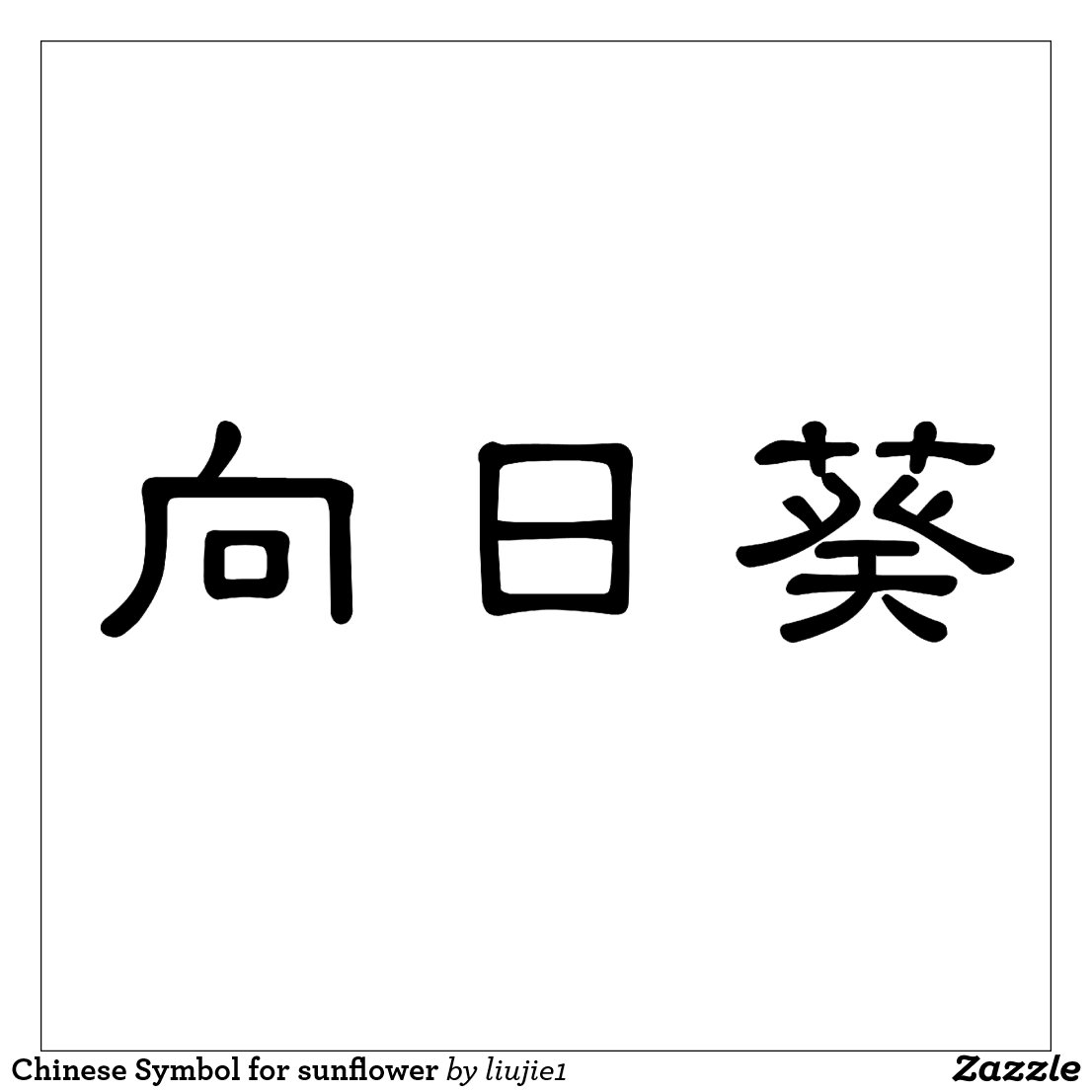 Chinese Symbol For Honesty Tattoo 2018 Images Pictures Chinese