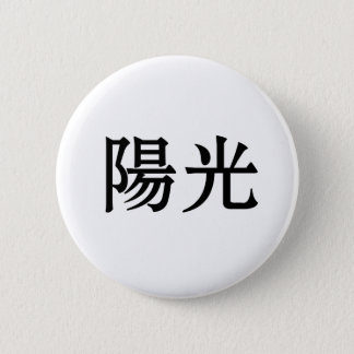 Chinese Symbol for sunshine Pinback Button