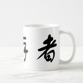 Chinese Symbol for survivor Coffee Mug