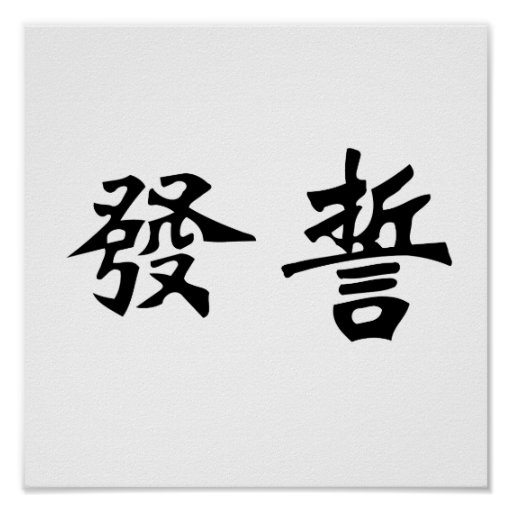 Chinese Symbol for swear Print
