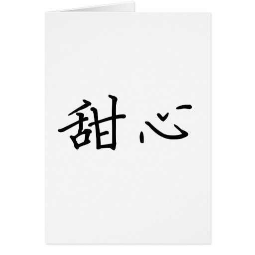 Chinese Symbol for sweetheart Cards