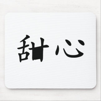 Chinese Symbol for sweetheart Mousepad
