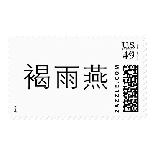 Chinese Symbol for swift Stamp