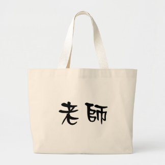 Chinese Symbol for teacher Canvas Bag