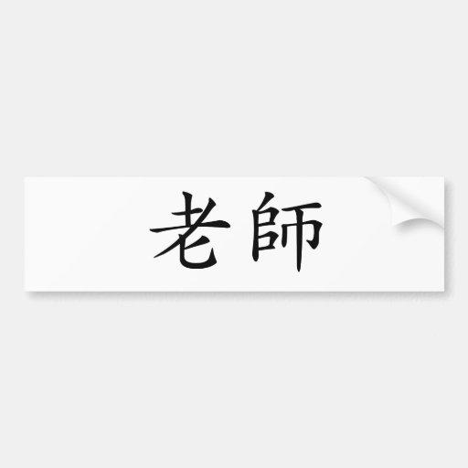 Chinese Symbol for teacher Bumper Sticker