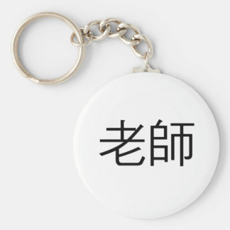 Chinese Symbol for teacher Keychain