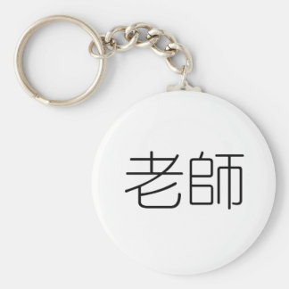 Chinese Symbol for teacher Keychains
