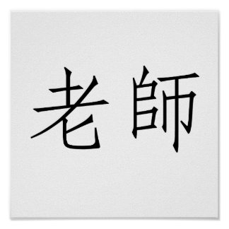 Chinese Symbol for teacher Poster
