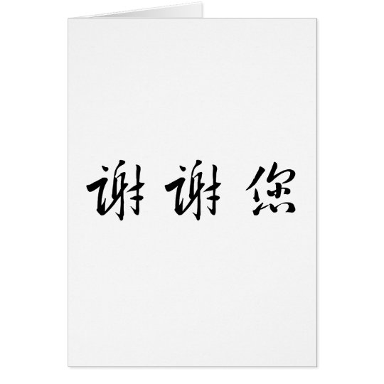 Chinese Symbol For Thank You Zazzle