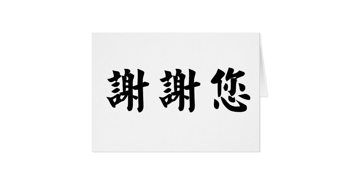 Chinese Symbol For Thank You Gifts Gemini Chinese Symbol Postcard