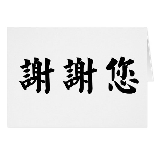 Chinese Symbol for thank you Greeting Card