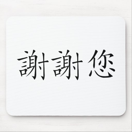 Chinese Character For Thank You Japanese Stickers Chiyogami By