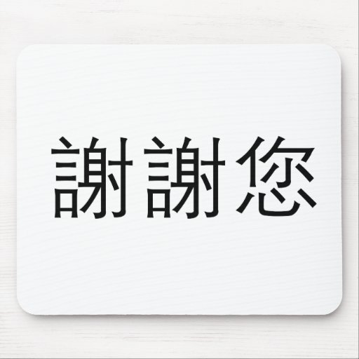 Chinese Symbol for thank you Mouse Pad