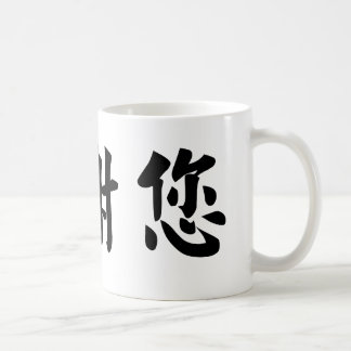 Chinese Symbol for thank you Mugs