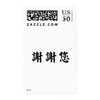 Chinese Symbol for thank you Postage