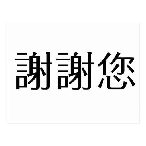 Thank You In Chinese Character Mandarin Chinese Alphabet Pinyin And