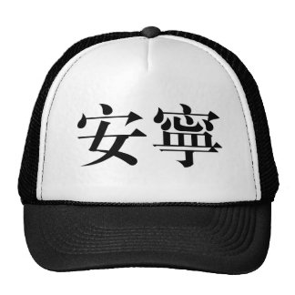 Chinese Symbol for tranquility, tranquillity Mesh Hats
