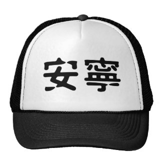 Chinese Symbol for tranquility, tranquillity Trucker Hats