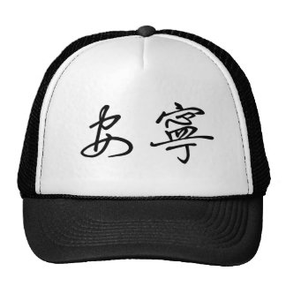 Chinese Symbol for tranquility, tranquillity Mesh Hat