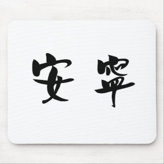 Chinese Symbol for tranquility, tranquillity Mouse Mat