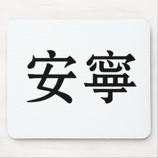 Chinese Symbol for tranquility, tranquillity Mouse Pad