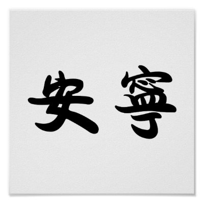 Kanji Art Tranquility Poster Zazzle