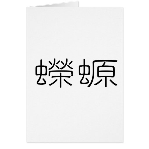 Chinese Symbol for triton Greeting Card