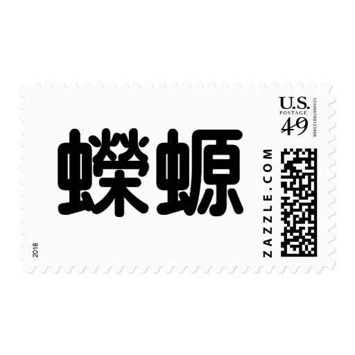 Chinese Symbol for triton Postage Stamps