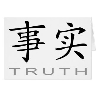 Chinese Symbol for Truth Card