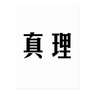Chinese Symbol for truth Postcard