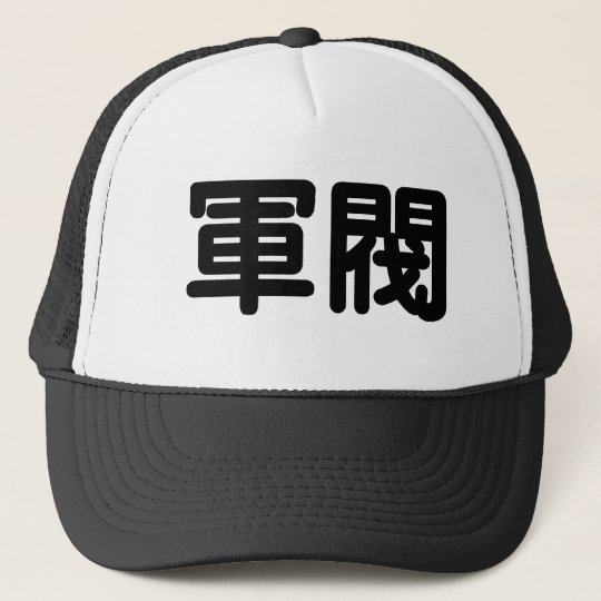Chinese Symbol for warlord Trucker Hat