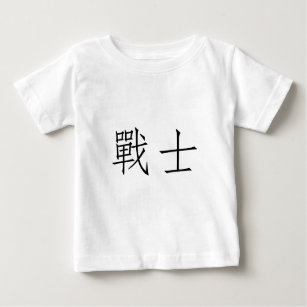 232bdffb Chinese Symbols For Words Baby Tops & T-Shirts | Zazzle