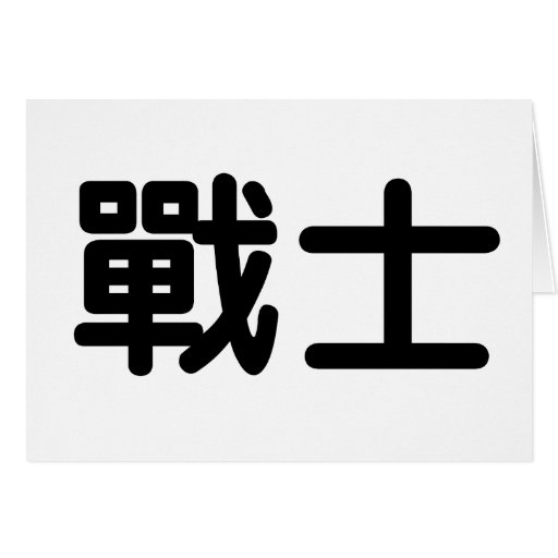 Chinese Symbols For Warrior