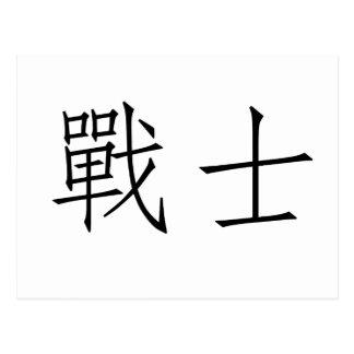 Chinese Symbol Postcards