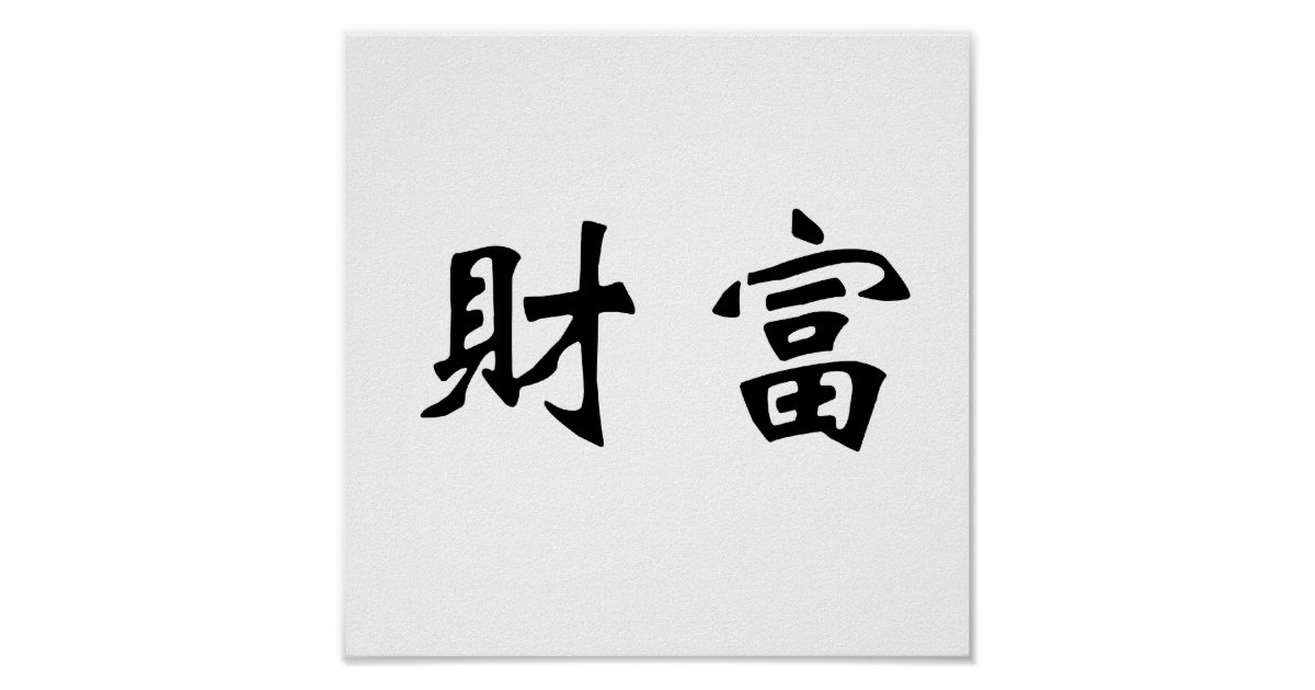 chinese symbol for wealth poster zazzle