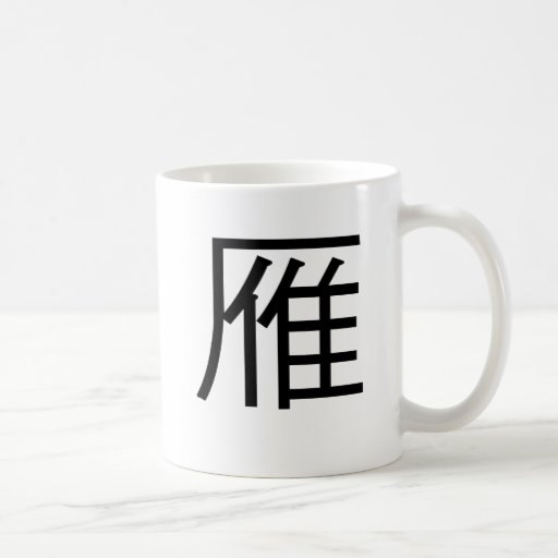 Chinese Symbol for wild goose Classic White Coffee Mug